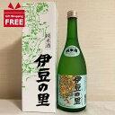 【ギフト包装無料】純米酒 伊豆の里 720ml 万大醸造 化粧箱入り 静岡 伊豆 地酒 お土産