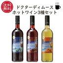 【本州・四国は送料無料】ホットワイン 3本セット ド