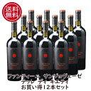 【本州・四国は送料無料】ファンティーニサンジョヴェーゼテッレディキエティお買い得12本セット750ml×12本イタリア赤ワインミディアムボディサンジョベーゼアブルッツオファルネーゼ