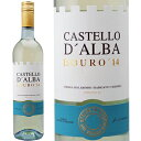 カステロ ダルバ ドウロ ブランコ [2015] 750ml ポルトガル 白ワイン 辛口 スクリューキャップ