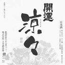 土井酒造場 開運 涼々 特別純米 720ml/平成22年醸造