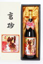 【限定300本】富士高砂酒造 高砂 干支ラベル「卯」 1800ml/箱入り・干支のうさぎラベル