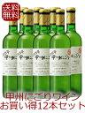 人気のフレッシュ&フルーティ日本のヌーヴォー生ワイン