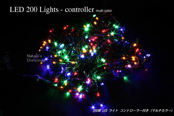 200球LEDライト・コントローラー付(マルチ)【イルミネーション】