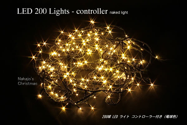200球LEDライト・コントローラー付(電球色)【イルミネーション】