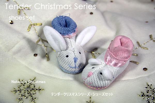 テンダークリスマスシリーズ・シューズセット(2種セット)【クリスマス オーナメント 飾り 装飾 CHRISTMAS X'mas】