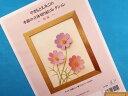 手芸キットやまもとえみこの季節の立体切り絵コレクション〜秋桜〜 - 手芸ナカムラ