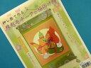 手芸キット押し絵で作る縁起モチーフの福掛け軸(福むびょうたん)