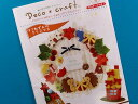 手芸キットデコクラフトで作るリース&ポップアップコレクションはりねずみのクリスマス
