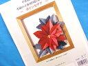 手芸キットやまもとえみこの季節の立体切り絵コレクション〜ポインセチア〜 - 手芸ナカムラ