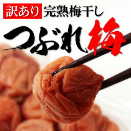 【<strong>訳あり</strong>】 完熟梅干 つぶれ梅[1kg]《<strong>送料無料</strong>!》