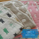 【ネコポス送料無料】【2枚以上のご購入で宅急便送料無料】6重織ガーゼスリーパー(全9種類)日本製 byfuwara