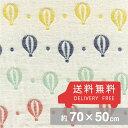 ■【気球/多色使い】ふんわり六重織ガーゼ生地約70幅x50cm