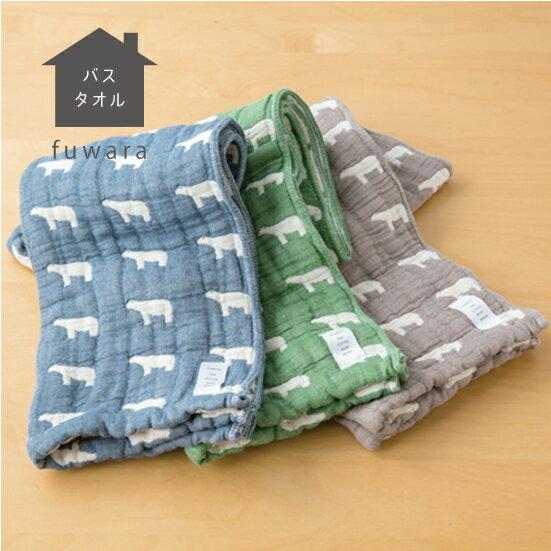 □使うほどに柔らかく六重織ガーゼタオルしろくまバスタオル(約120X40cm)