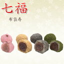 ギフト和菓子の宝石七福◆布袋尊◆七福おはぎ桜おはぎきなこおはぎ青海苔おはぎ和菓子イベント用