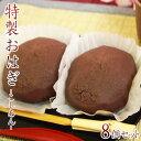 和菓子ギフトなかむら屋の特製おふくろのおはぎこし餡(北海道産しゅまり小豆使用!)8個セットお萩ぼた餅法事仏事和菓子イベント用
