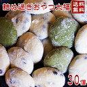 和菓子 送料無料 詰め過ぎおやつ大福 30個入り!大福1.5キログラム!(豆大福&草大福)