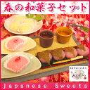 和菓子 ギフト なかむら屋の春和菓子セット(桜餅、うぐいす餅、桜おはぎ)【さくら餅】【さくらおはぎ】