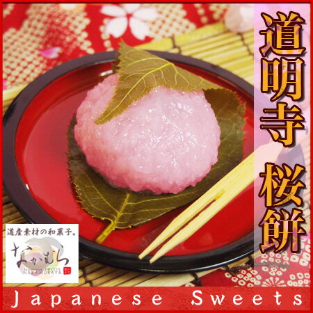 和菓子桜餅さくらもち道明寺春風桜餅4個セットお花見さくら餅桜もちひな祭りイベント用10P29Jul1
