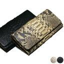 長財布 がま口 かぶせ レディース 本革 パイソン ヘビ革 マット 2 全2色 ベージュ/ブラック