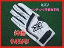 ミズノ特価バッティング手袋【945円】左手のみ、ジュニアサイズあり