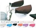 UVカットハンドルカバー(水玉サマー)【SHMT-1980】MARUTO【大久保製作所】