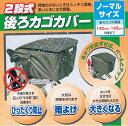 2段式後ろカゴカバー【BCR-2450】【MARUTO】【大久保製作所】