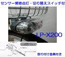 かご下マウント大型 2単式 オートライト【LP-X200】【シマノ】