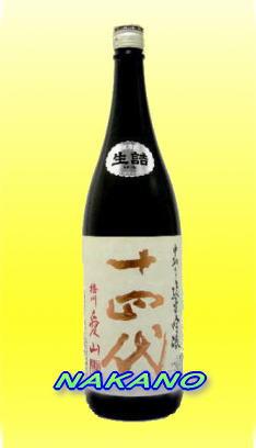 【2018年6月】十四代 中取り純米吟醸 播州愛山 1800ml