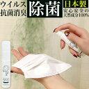 ◆マスクのウイルス対策★日本製★無臭★最短即日発送◆ シュシュキッキ リフレッシャー除菌消臭ミスト20mL(携帯サイズ) …