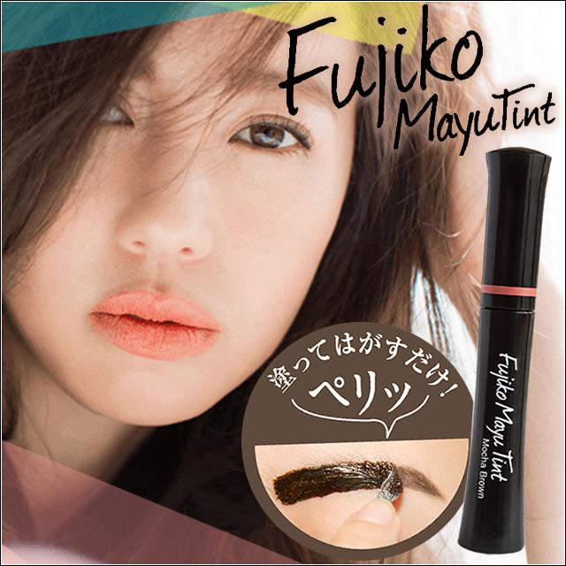 ≪訳あり・廃盤在庫処分≫ Fujiko フジコ眉...の商品画像