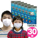 高機能マスク モースガード 30枚 (5枚入×6袋) ☆{ 【送料無料】 N95 マスクより高機能N99 【正規品】 サージカルマスク並みの立体マスク 医療関係者(日本医師会)も推奨 子供用 N95 N99 マスク 子供用 ウイルス飛沫 PM2.5 花粉 対策 ☆☆