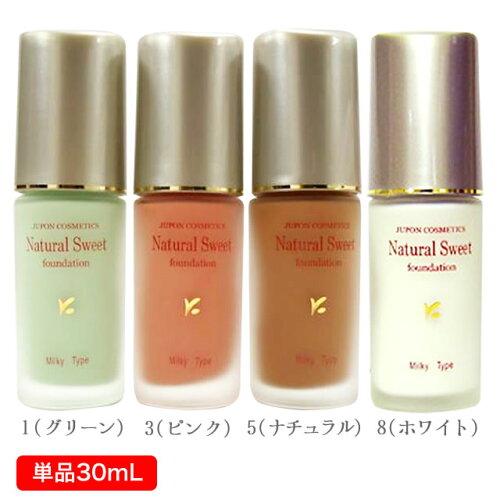 ジュポン化粧品 ナチュラルスィート ファンデーション 単品 30mL