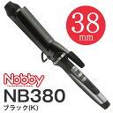 テスコム Nobby(ノビー)ヘアーアイロン 38mm NB380  ☆{ ☆☆