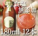 余市SUNSET トマトジュース(180ml 12