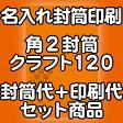 角2クラフト120★名入れ封筒印刷 500枚