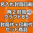 角2クラフト85開封タイプ★名入れ封筒印刷 1000枚