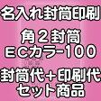 角2ECカラー100★名入れ封筒印刷 500枚
