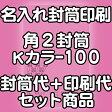 角2Kカラー100★名入れ封筒印刷 500枚