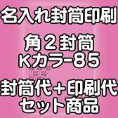 角2Kカラー85★名入れ封筒印刷 500枚
