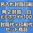 角2白ECホワイト100★名入れ封筒印刷 3000枚