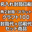 角2クラフト100・口糊付(スラット)★名入れ封筒印刷 500枚