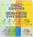 長3Kカラー70★名入れ封筒印刷 1000枚