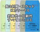 長3Kカラー70・口糊付(スラット)★名入れ封筒印刷 1000枚