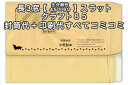 長3窓【45×90mm】ハイルック・クラフト85口糊付:スラット★名入れ封筒印刷 1000枚