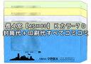 長4窓【45×80mm】ハイルック・Kカラー70★名入れ封筒印刷 1000枚