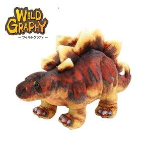 恐竜 ぬいぐるみ WILD GRAPHY ワイルドグラフィ ステ