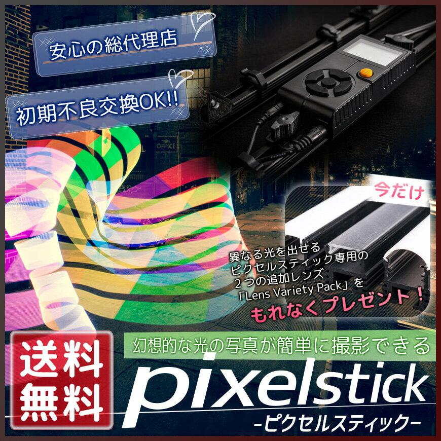 pixelstick ピクセルスティック 進化した光絵 ライトペインティング コスプレ 撮影 写真 ペンライト