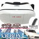 【即日発送】【Bluetooth スマートフォン リモコン付き】VR BOX MAX VR ボックス VRBOX VR ゴーグル VRゴーグル スマホゴーグル 3D メガネ グラス 3DVR スマホ iPhone6s iPhone6 iPhone6Plus iPhone5 Android対応 バーチャル 動画 映画 ゲーム コントローラー