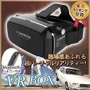 【5月中旬入荷予約品】【Bluetooth リモコン付き】VR BOX SHINECON VR ボックス VRBOX VR ゴーグル VRゴーグル スマホゴーグル 3D メガネ 眼鏡 3DVR スマホ ゴーグル iPhone6s iPhone6 iPhone6Plus iPhone5 Android対応 バーチャル 動画 映画 ゲーム コントローラー